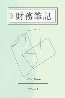 财务笔记-MrToyy
